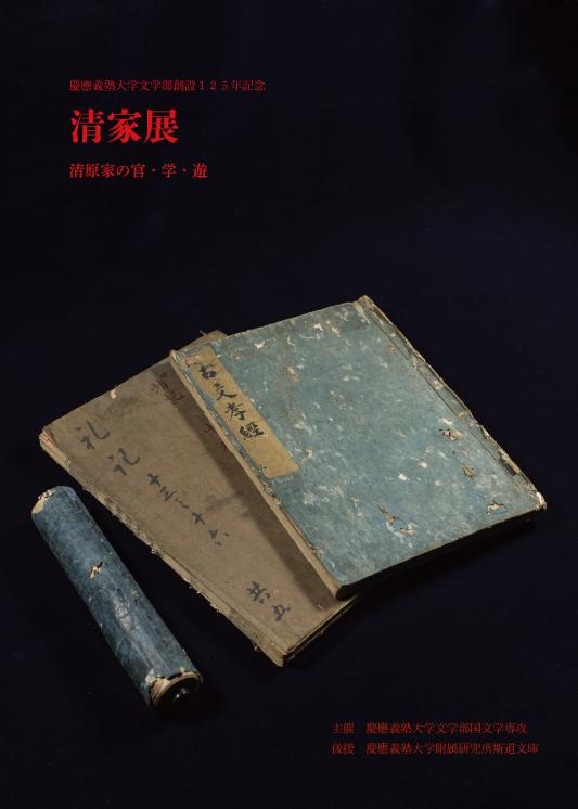 慶應大学文学部:125年サイト